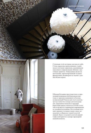 Chateau Varennes_Ideas_p10