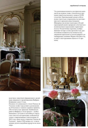 Chateau Varennes_Ideas_p2