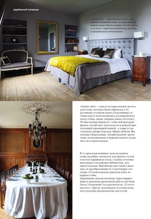 Chateau Varennes_Ideas_p7